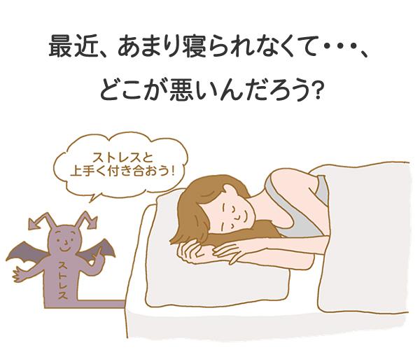 最近、あまり寝られなくて・・・、どこが悪いんだろう?